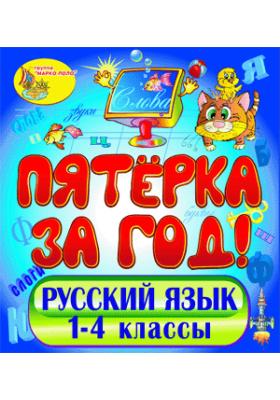 Пятёрка за год. Экспресс курс по русскому языку. 1-4 классы