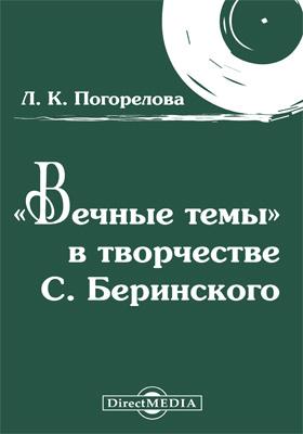«Вечные темы» в творчестве С. Беринского : опыт образной характеристики на примере камерно-инструментальных сочинений