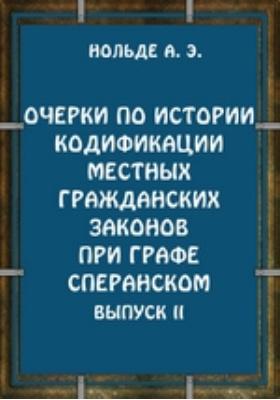 Очерки по истории кодификации местных гражданских законов при графе Сперанском. Вып. II. кодификация местного права прибалтийских губерний