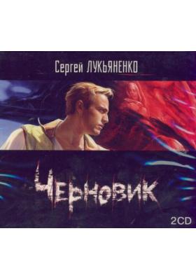 Черновик : Аудиокнига