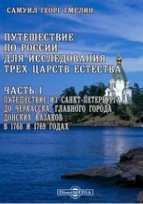 Путешествие по России для исследования трех царств естества, Ч. 1. Путешествие из Санкт-Петербурга до Черкасска, главного города донских казаков в 1768 и 1769 годах