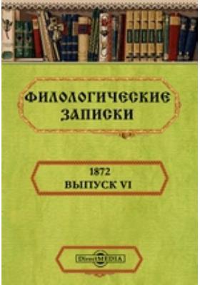 Филологические записки: журнал. 1872. Вып. VI