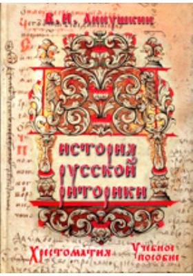 История русской риторики : хрестоматия: учебное пособие
