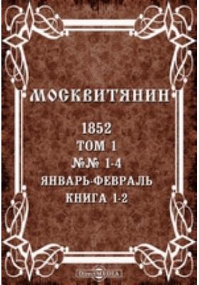 Москвитянин. 1852. Т. 1, Книга 1-2, №№ 1-4. Январь-февраль