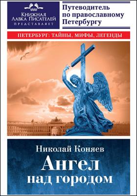Ангел над городом : семь прогулок по православному Петербургу: публицистика