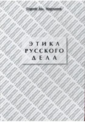 Этика русского дела