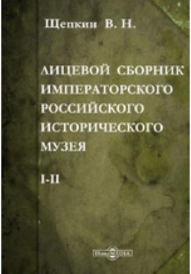 Лицевой сборник императорского Российского Исторического музея. I-II