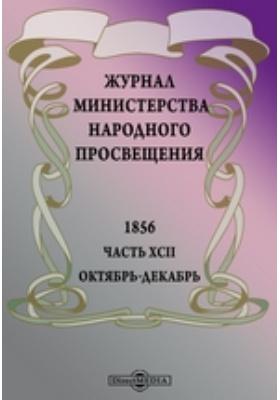 Журнал Министерства Народного Просвещения. 1856. Октябрь-декабрь, Ч. 92