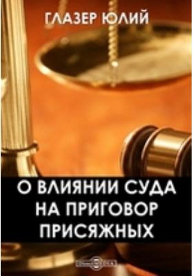 О влиянии суда на приговор присяжных