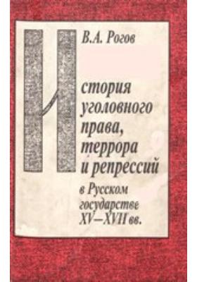 История уголовного права, террора и репрессий в Русском государстве XV—XVII вв