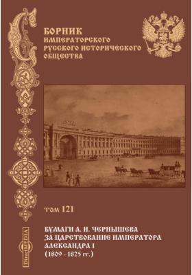 Сборник Императорского Русского исторического общества. 1906. Т. 121