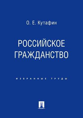 Российское гражданство: монография