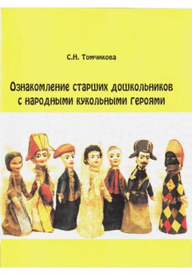 Ознакомление старших дошкольников с народными кукольными героями: методическое пособие