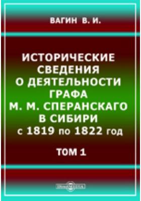 Исторические сведения о деятельности графа М. М. Сперанского в Сибири, с 1819 по 1822 год: историко-документальная литература. Т. 1