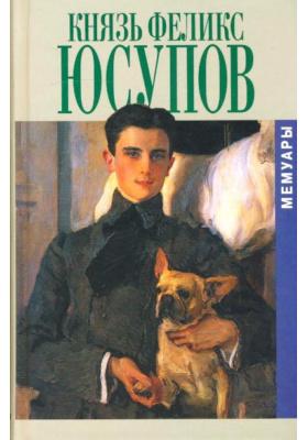 Князь Феликс Юсупов. Мемуары в двух книгах = Memories