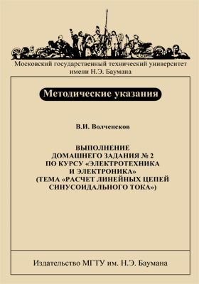 Выполнение домашнего задания № 2 по курсу «Электротехника и электроника» : (тема «Расчет линейных цепей синусоидальниго тока»): методические указания
