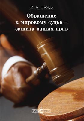 Обращение к мировому судье — защита ваших прав: практические советы