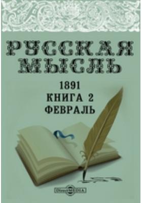 Русская мысль: журнал. 1891. Книга 2, Февраль