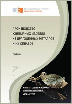 Производство ювелирных изделий из драгоценных металлов и их сплавов: учебное пособие