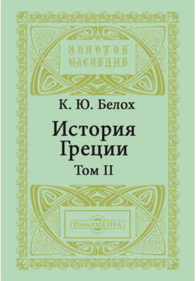 История Греции. Т. 2