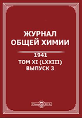 Журнал общей химии. Т. XI (LXXIII), Вып. 3. 1941 г