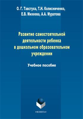 Развитие самостоятельной деятельности ребенка в дошкольном образовательном  учреждении: учебное пособие