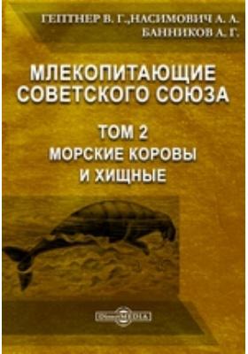Млекопитающие Советского Союза. Т. 2, Ч. 1. Морские коровы и хищные