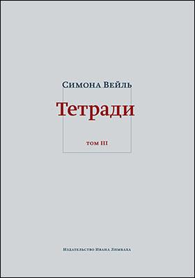 Тетради = Cahiers 1933–1942: научно-популярное издание. Том 3. Февраль – июнь 1942