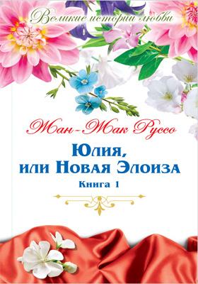 Т. 58. Юлия, или Новая Элоиза : письма двух любовников, живущих в маленьком городке у подножия Альп : в 2 кн. Кн. 1