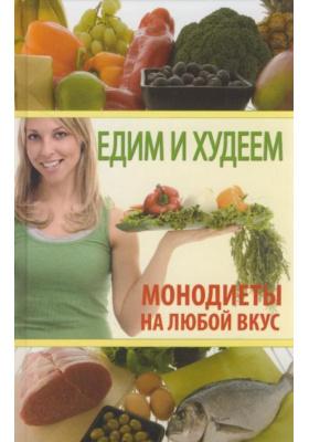 Едим и худеем. Монодиета на любой вкус