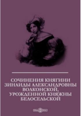 Сочинения княгини Зинаиды Александровны Волконской, урожденной княжны Белосельской