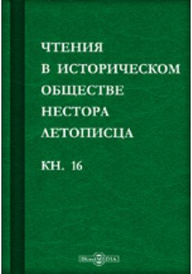 Чтения в историческом обществе Нестора летописца. Книга шестнадцатая