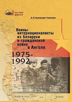 Воины-интернационалисты из Беларуси в гражданской войне в Анголе : 1975–1992: монография
