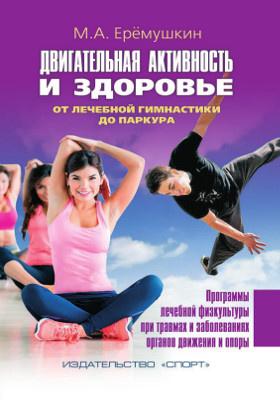 Двигательная активность и здоровье : от лечебной гимнастики до паркура