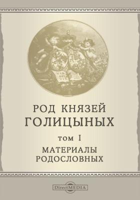 Род князей Голицыных: монография. Т. 1. Материалы родословных