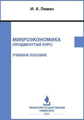 Микроэкономика (продвинутый курс): учебное пособие
