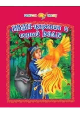 Иван-царевич и серый волк  : сказка-раскраска: художественная литература