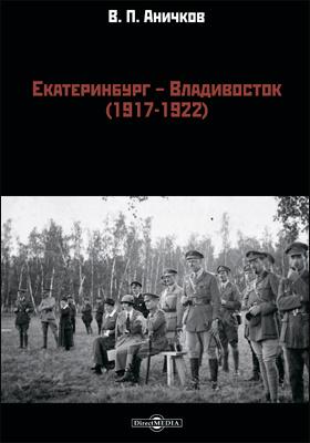 Екатеринбург - Владивосток (1917-1922): документально-художественная