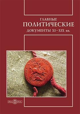 Главные политические документы XI–XIX вв