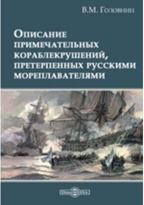 Описание примечательных кораблекрушений, претерпенных русскими мореплавателями: публицистика