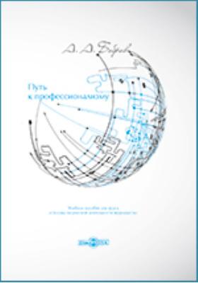 Путь к профессионализму : Учебное пособие для курса «Основы творческой деятельности журналиста»
