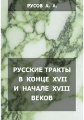 Русские тракты в конце XVII и начале XVIII веков и некоторые данные о Днепре из атласа конца прошлого столетия
