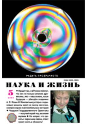 Наука и жизнь: ежемесячный научно-популярный журнал. 2008. № 5
