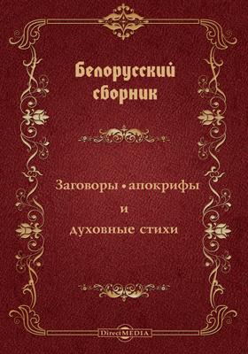 Белорусский сборник. Вып. 5. Заговоры, апокрифы и духовные стихи