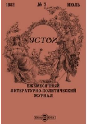 Устои: журнал. 1882. № 7, Июль