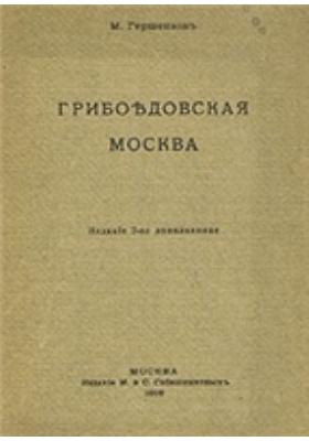 Грибоедовская Москва: монография