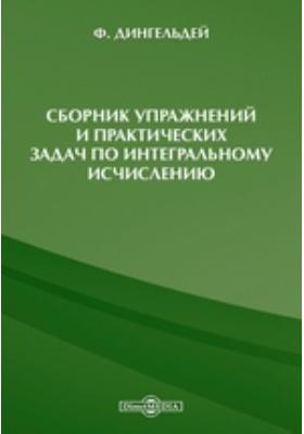 Сборник упражнений и практических задач по интегральному исчислению: практическое пособие