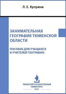 Занимательная география Тюменской области : пособие для учащихся и учителей географии: методическое пособие