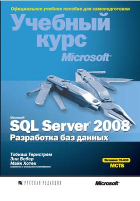 Microsoft SQL Server 2008. Разработка баз данных