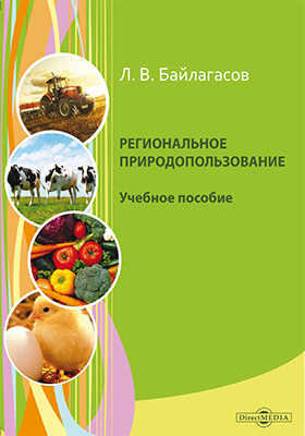Региональное природопользование: учебное пособие